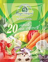 """Приправа """"20 трав та овочів"""" 70 г."""