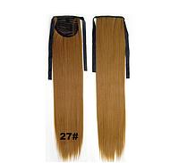 Новинка! Стильный хвост из искусственных волос, длинные прямые волосы. Цвет - №27