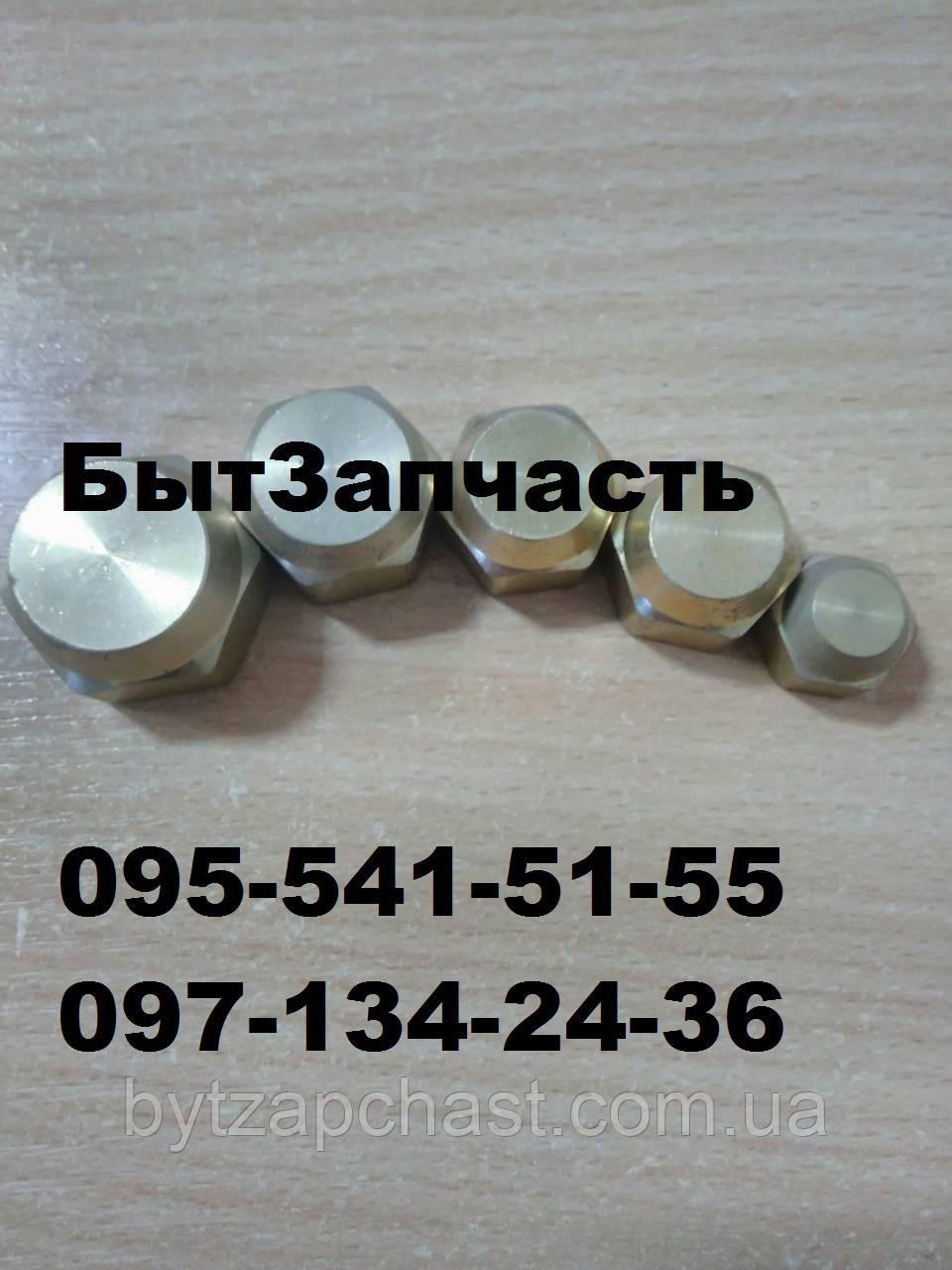 Заглушка 3/8 Харьков  - БытЗапчасть в Харькове