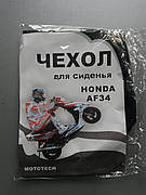 Чехол сиденья HONDA DIO AF-34/35 Mototech