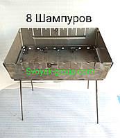 """Мангал металлический """"Складной"""" - 8 шампуров."""