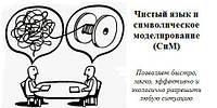 Чистый язык и символическое моделирование