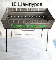 """Мангал металлический """"Складной"""" - 10 шампуров."""