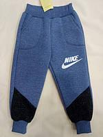 Детские спортивные брюки на флисе (тёплые)  1 до 5 лет