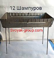 """Мангал металлический """"Складной"""" - 12 шампуров."""