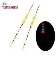 Поплавок светящийся LED для ночной рыбалки 2шт.
