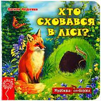 Хто сховався у лісі? Книжка схованка.   … (арт.292150)