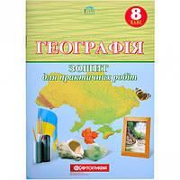 Географiя 8 клас.   Зошит для практичних… (арт.7025)