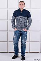 Мужской свитер 1917   змейка синий