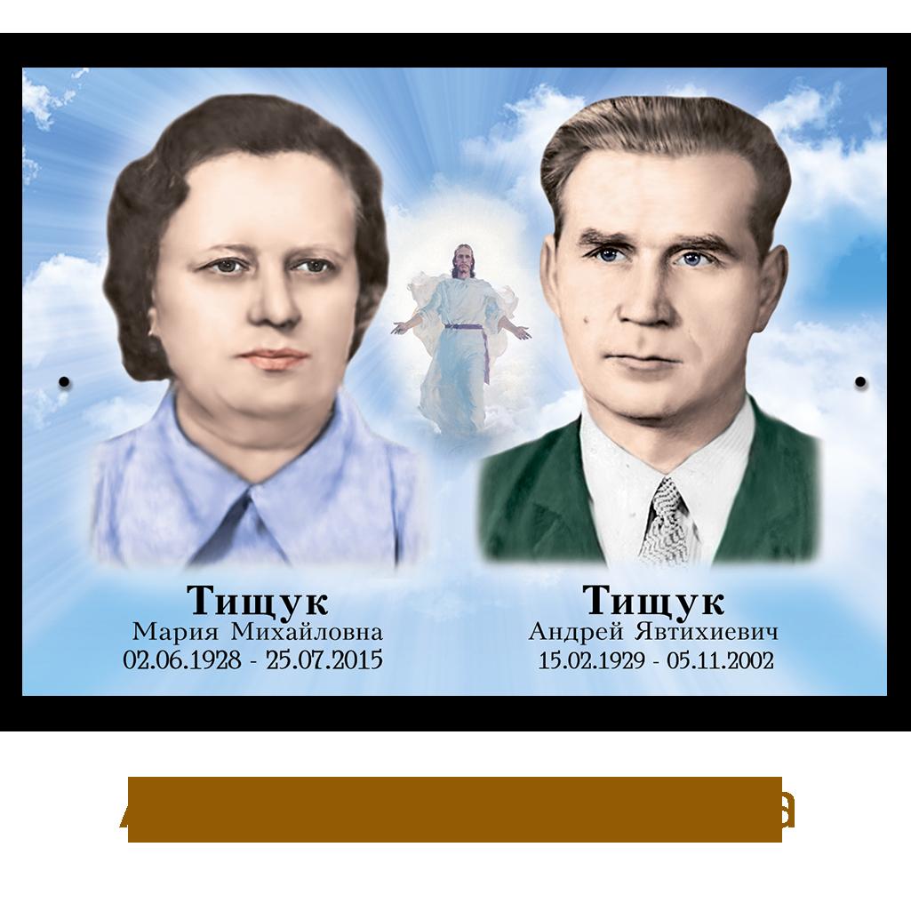 Цветная металлокерамическая табличка на два портрета