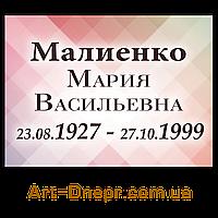 Tsvetnaya metallokeramicheskaya tablichka