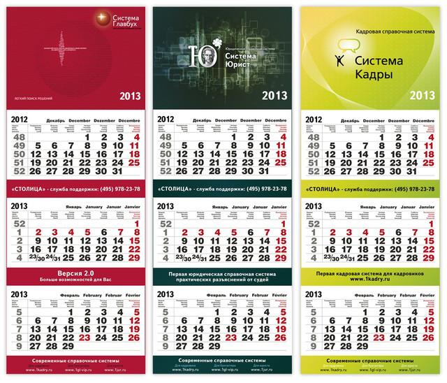 Квартальные календари изготовление в Днепре