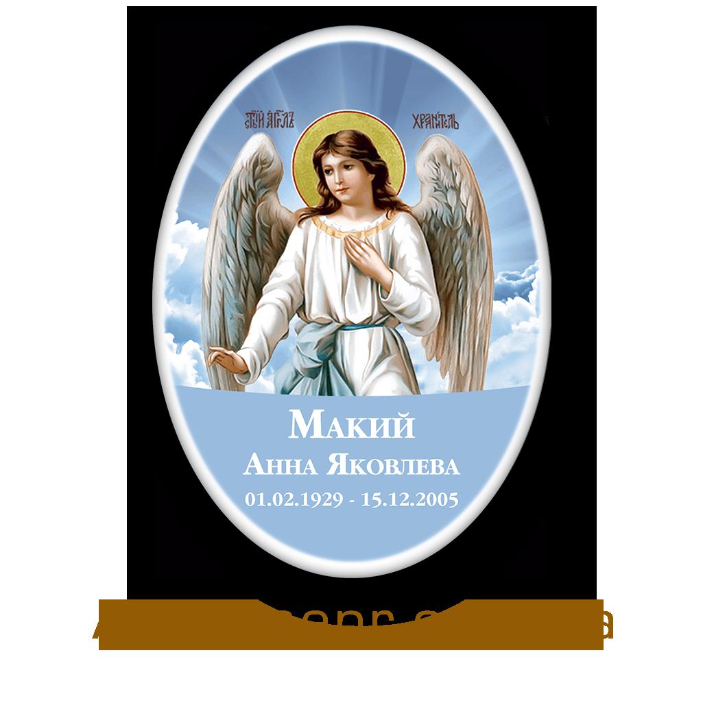 Цветной металлокерамический овал с ангелом хранителем