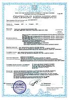 Сертификаты DKC