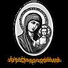 Металокерамічний овал Божа Мати з немовлям