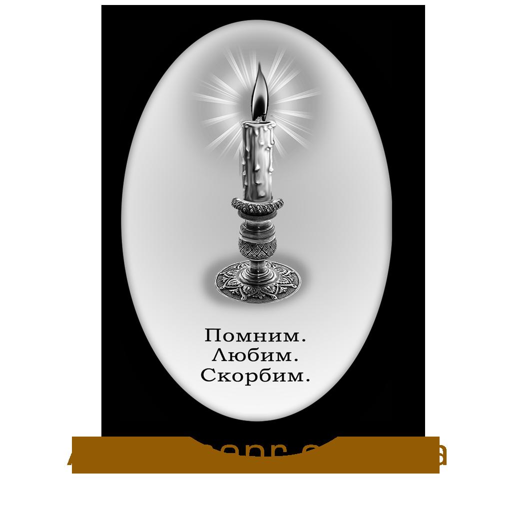 Овал свеча с эпитафией