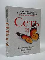 Альпина Кабейн Сеть и бабочка Как поймать гениальную идею Практическое пособие