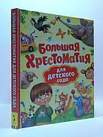 Росмэн Большая хрестоматия для детского сада