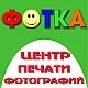 """Магазин студия """"Фотка"""""""