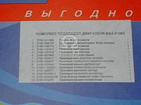 Ремкомплект двигателя ВАЗ 2108 (14 наименований) (производство Украина) (арт. 21083-1003020), ABHZX