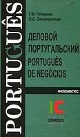 Петрова Г. В., Селиверстов С. С.  Деловой португальский