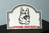 """Табличка """"Злая собака"""", фото 1"""