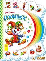 Моя первая книжка: Игрушки (у), м305012у, 477233