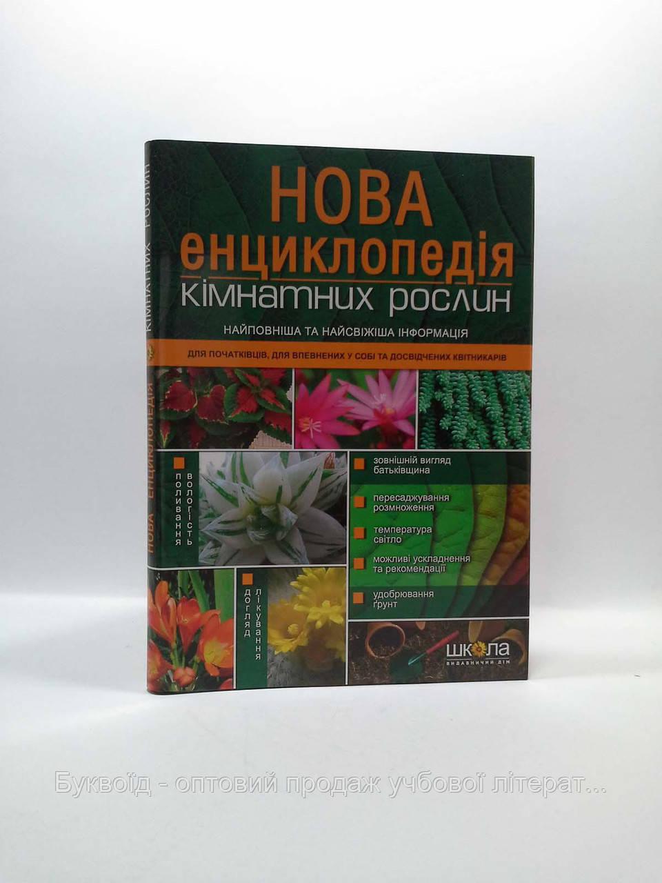 Д рас Кімнатні рослини Енцеклопедія довідник порадник