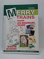 ИнЛит Мандрівець Англ Merry Trains №4 Читаємо із задоволенням Доценко