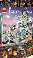 Детский конструктор тип Лего Frozen 709 деталей