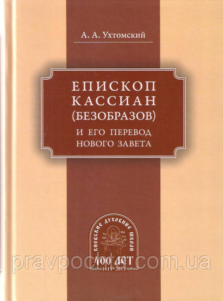 Епископ Кассиан (Безобразов) и его перевод Нового Завета. А. А. Ухтомский