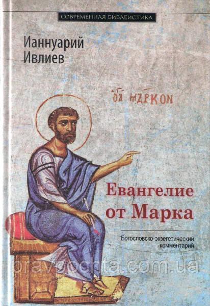 Евангелие от Марка. Богословско-экзегетический комментарий. Ианнуарий Ивлиев