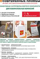 Пломбы и сейф-пакеты для избирательных комиссий