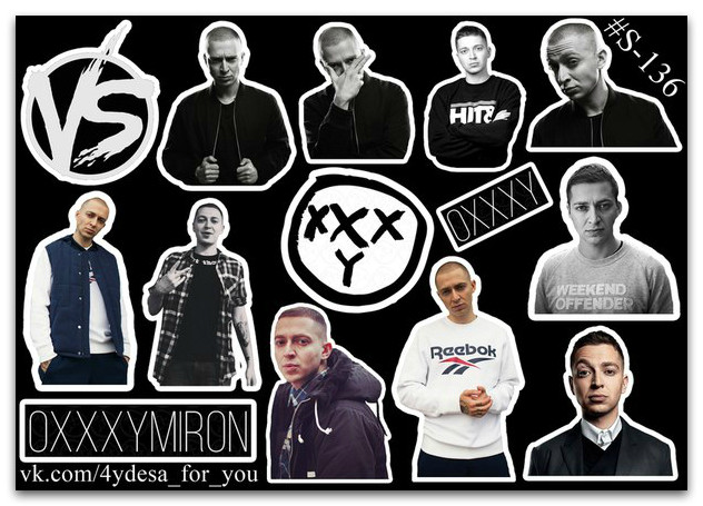 Stickers Pack Oxxxymiron, Оксимирон #136