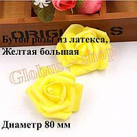 Бутон розы, желтая 8 см