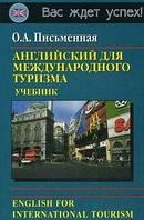 Письменная О. А.  Английский язык для международного туризма