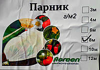 Парник мини теплица Agreen 6 метров 60 г/м2, фото 1