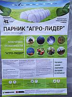 Парник мини теплица Агро-Лидер 6 метров 60 г/м2