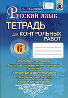 Тетрадь для  контрольных робот по русскому языку, 6 класс. Самонова Е.И.