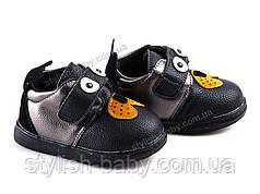 Детская обувь оптом. Детские пинетки бренда GFB (Канарейка) для мальчиков (рр. с 15 по 19)