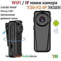 WiFi мини камера T30-F2-IP ЭКШН
