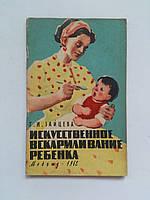 Искусственное вскармливание ребенка Г.Зайцева Медгиз 1962 год Обложка худ. Г. Праксейна