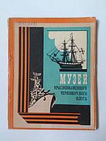 Музей Краснознаменного Черноморского Флота. Путеводитель. 1977 год