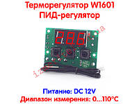 Терморегулятор W1601, фото 1