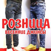 Весняні джинси для хлопчиків від 2 до 16 років
