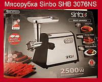 Мясорубка Sinbo SHB 3076NS