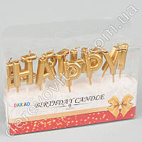 "Свечи для торта ""Happy Birthday"", золото"