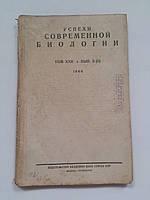 Успехи современной биологии Том XXII вып 3 1946 год