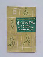 Физкультура в период беременности и после родов К.Прибылов Медгиз 1962 год