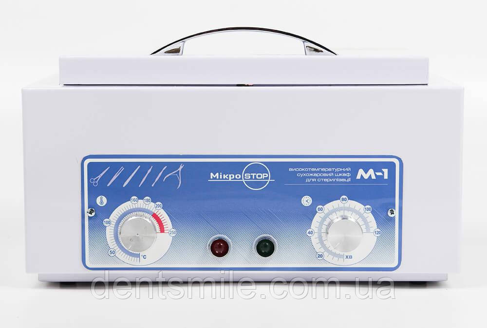 Сухожаровой шкаф Микростоп М1